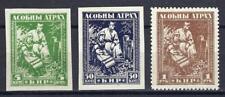 Russia Belarus 1919 White army Bulak-Balahovich Civil war perf & imperf MNH