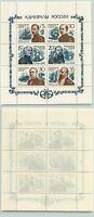 Russia  USSR ☭ 1989  SC  5850  MNH, mini  sheet. rta5679