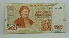 Km# 204 - 200 drachmai 1996 - TTB - Billet Grèce - N7788