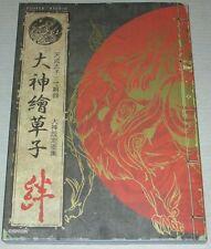Okami Illustrations Art Book Kizuna CAPCOM