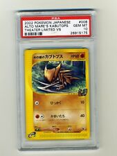 Pokemon PSA 10 GEM MINT Alto Mare's Kabutops 5th Deck VS Japanese Promo Card #9