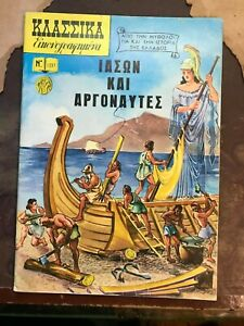 Classics Illustrated Greek edition #1237  Jason and The Argonauts  Greek text