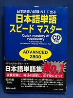 Japanese Language Quick Mastery Of Vocabulary Advanced 2800 JLPT N1 w/CD New
