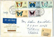 62669 -  ETHIOPIA - POSTAL HISTORY - COVER to ISRAEL via GREECE 1967 - BUTTERFLY