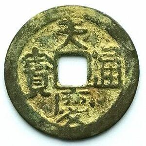 Annam Thien-Khanh Thong-Bao(Tian-Qing Tong-Bao), Scarce, AD 1426-1428