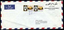 Umm Al Qiwain / United Arab Emirates - 1967 Airmail Cover to England