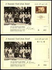 Israel #72 1952 110pr BILU Immigration Signed by A. Soskin FDC