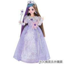 TAKARA TOMY JAPAN LICCA CHAN DOLL KIRA-MAKE DRESS SET LAVENDER PRINCESS LA85312