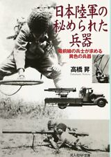 Hidden weapons of the Japanese Army - Weapons of different colors which the sold