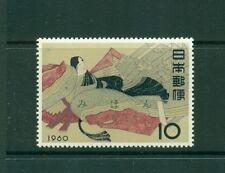Japan #692 (1960 Stamp Week - Painting) VFMNH  MIHON (Specimen) overprint.