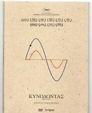 Dogtooth [DVD] [Hardcover case] [Greek movie] (Uk Region)  Yorgos Lanthimos
