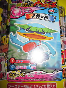 YO-KAÏ WATCH TORITSUKI CARD BATTLE FIRST EDITION CARDASS MINT NORMAL YW01-020