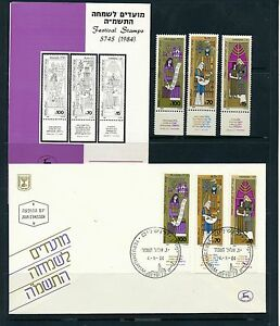 ISRAEL 1984 NEW YEAR FESTIVALS STAMPS MNH + FDC + POSTAL SERVICE BULLETIN