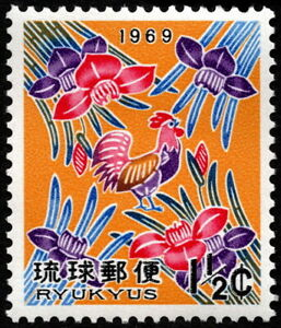 Ryukyu Islands - 1968 - 1 1/2 Cent Rooster & Iris Issue # 180 Mint F-VF Colorful