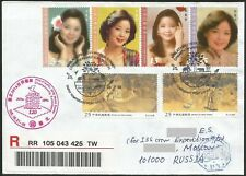 Taiwanese cultural icon Teresa Teng stamps on Space mail flown letter 鄧麗君