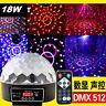 LED DMX512 Disco DJ Bar Stage Lighting Crystal Magic Ball XMAS Show Party Light