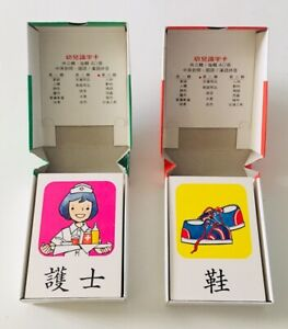 1980 Sun Ya Children's Picture Cards Chinese English Language Learning Hong Kong