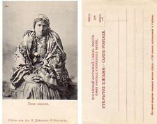 Young Gipsy Woman,  Gipsy Types, Russia, 1900s (2), red text