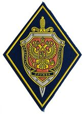 Russian FSB Federal Security Service Wool and Rubber Rhomb Sleeve Patch Chevron