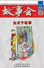 Jin Dian Zi Gu Shi by He, Wei  New 9787545202649 Fast Free Shipping,,