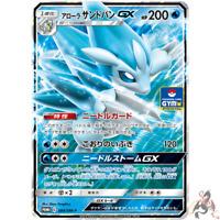 Pokemon Card Japanese - Alolan Sandslash GX 384/SM-P PROMO Gym - MINT