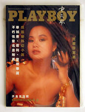 MINT CONDITION DECEMBER 1986 FOREIGN PLAYBOY MAGAZINE [PRICE REDUCED]