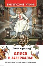 New Russian Book Carroll Alice in Wonderland Through the Looking-Glass Children