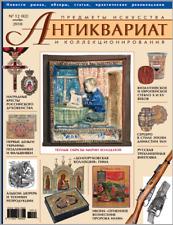 ANTIQUES ARTS & COLLECTIBLES MAGAZINE #82 Dec 2010_ЖУРН.АНТИКВАРИАТ №82 Дек 2010