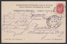 RUSSIA, 1908. Picture Post Card 57C, TPO 24, Yaroslav