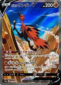 Galarian Zapdos V SR SA 076/070 s5a Pokemon Card Japanese NM