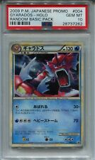 Pokemon Japanese Promo Gyarados Holo Random Basic Pack PSA GEM MINT 10!