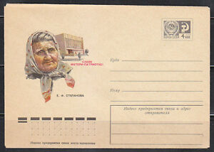 Soviet Russia 1975 mint stationery cover 10380 Mother Hero WW2 Y.Stepanova