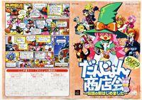 Flyer Sarara's Little Shop Chirashi Handbill Sony Playstation PS1 Promo VGC