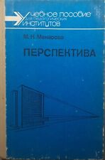 Perspective Russian Study Guide Перспектива