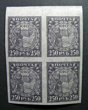 Russia 1921 #183c MNH OG 250r Russian RSFSR Symbols Definitive Block of Four!!
