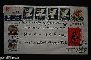 PRC PSE Flower Design M1 (10-5) 8f Chrysanthemum - Registered to Singapore (a10)