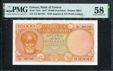 Greece 1947, 10000 Drachmai, P182c, PMG 58 AUNC