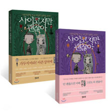 TVN Drama It's Okay to Not Be Okay Scenario Novel Korean Book Vol.1&2 (2 Books)