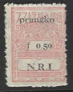 INDONESIA: 1947 Palembang provisional 0f.50 salmon SG S42 unused,no gum