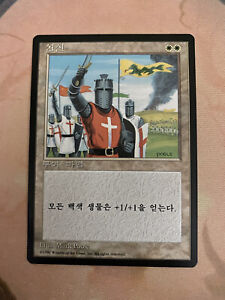 White Rare Banned FBB 4th Edition Korean MTG NM Magic the Gathering Beta