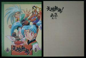 JAPAN Tenchi Muyo! Illustrations Volume.1 (Art Book) Case Damage