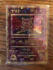 Pokemon Ancient Mew SEALED Unopened 2000 Movie Promo Holo Card MINT WOTC RARE!!