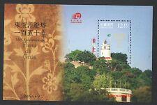 China Macau 2015 S/S 150th Anniversary of Guia Lighthouse Stamp
