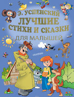 Эдуард Успенский. Лучшие стихи и сказки для малышей Russian kids book