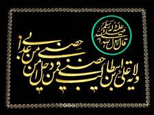 Islamic Shia Embroidery Patterns For Imam Ali On Black Velvet - FREE Shippin