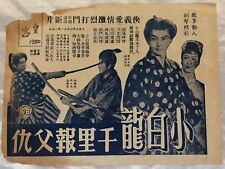 1950's <小白龍千裡報父仇人> Old Chinese movie flyer Japanese movie