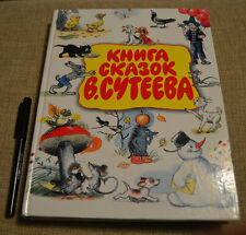 HUGE Russian BOOK of FAIRY TALES SUTEEV CHUKOVSKY КНИГА СКАЗОК СУТЕЕВА  GIFT NEW