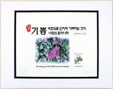 "Korean Art Bible Words, double-matted #021 ""For the joy of the LORD"""