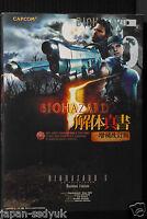 JAPAN Resident Evil: Biohazard 5 Kaitai Shinsho -Revised Edition- Guide Book