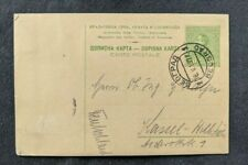 1927 Beograd Serbia Postal Stationary Postcard Cover